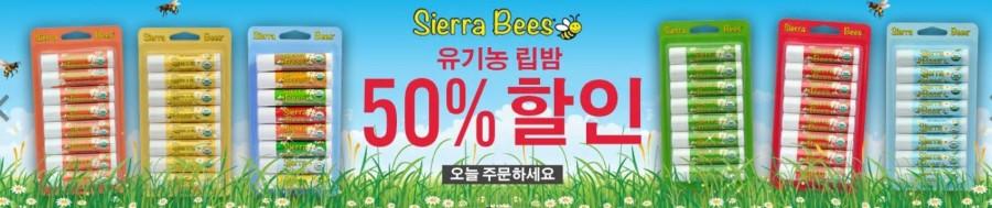 아이허브 유기농 립밤 50%할인행사