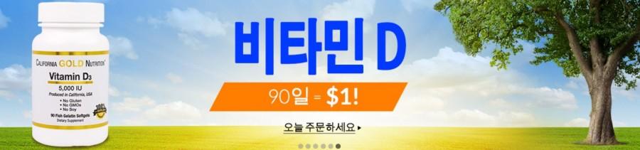 아이허브 비타민D $1 프로모션